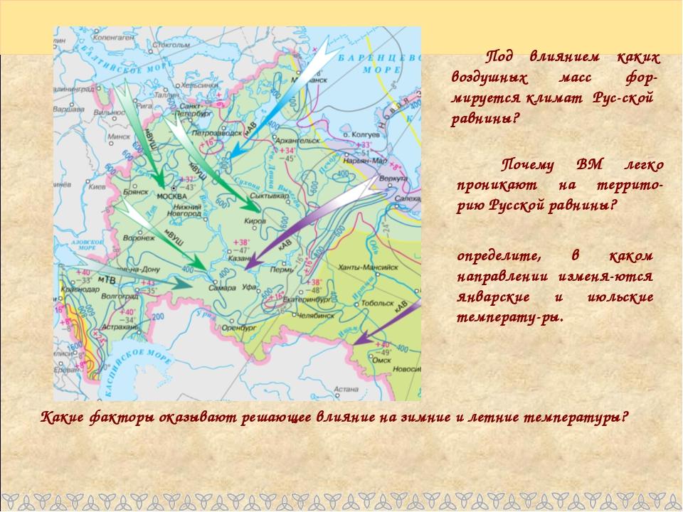 Под влиянием каких воздушных масс фор-мируется климат Рус-ской равнины? Поче...