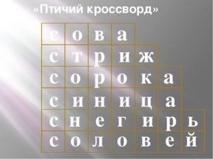 «Птичий кроссворд» с о в а с т р и ж с о р о к а с и н и ц а с н е и р ь с о
