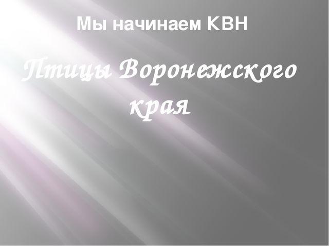 Мы начинаем КВН Птицы Воронежского края