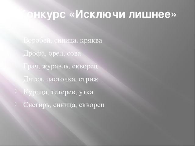 Конкурс «Исключи лишнее» Воробей, синица, кряква Дрофа, орел, сова Грач, жура...