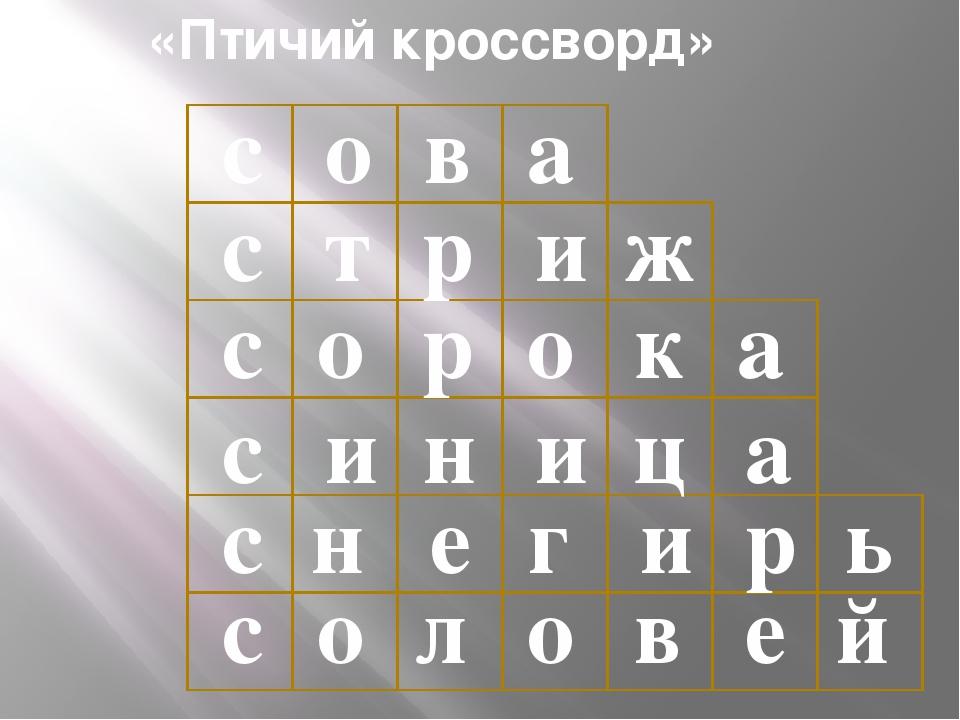 «Птичий кроссворд» с о в а с т р и ж с о р о к а с и н и ц а с н е и р ь с о...