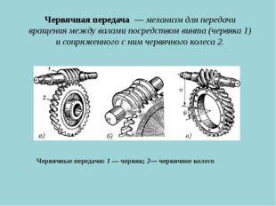 Червячная передача — механизм для передачи вращения между валами посредством