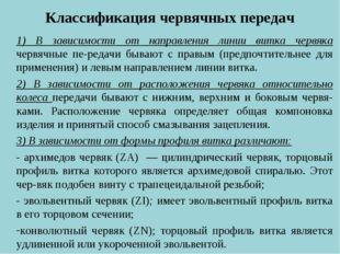 Классификация червячных передач 1) В зависимости от направления линии витка ч