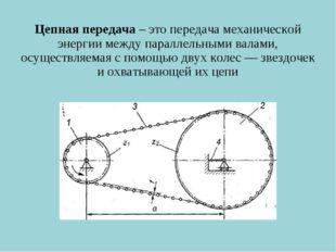 Цепная передача – это передача механической энергии между параллельными валам