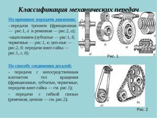 Классификация механических передач По принципу передачи движения: - передачи