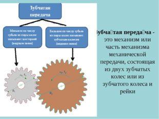 Зубча́тая переда́ча - это механизм или часть механизма механической передачи,
