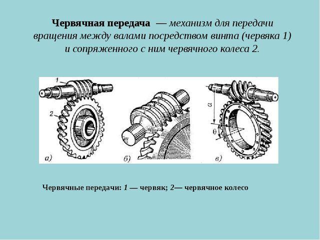 Червячная передача — механизм для передачи вращения между валами посредством...