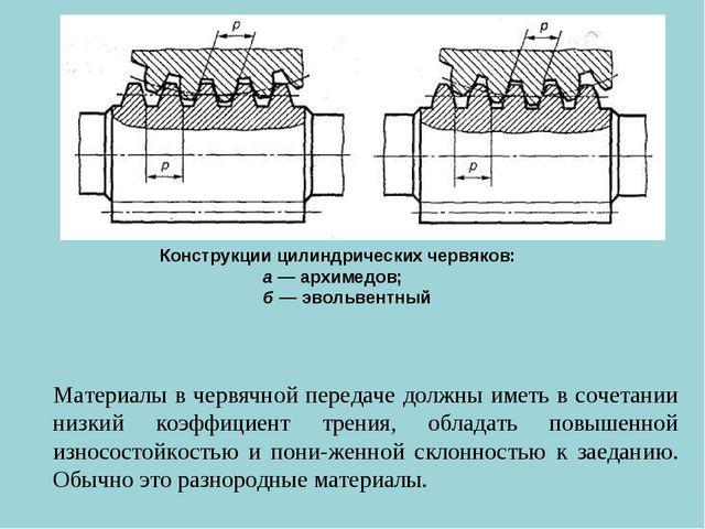 Материалы в червячной передаче должны иметь в сочетании низкий коэффициент тр...