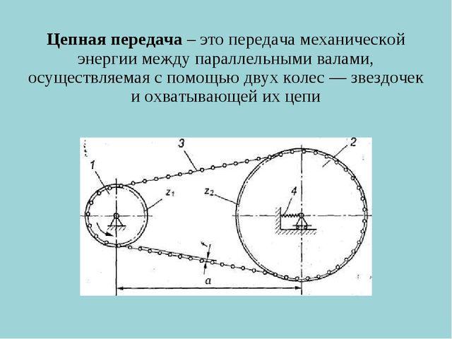 Цепная передача – это передача механической энергии между параллельными валам...