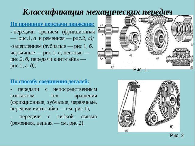 Классификация механических передач По принципу передачи движения: - передачи...