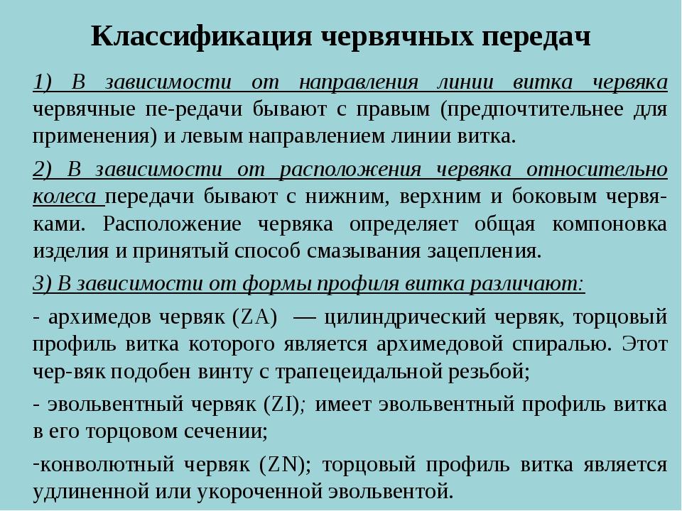 Классификация червячных передач 1) В зависимости от направления линии витка ч...