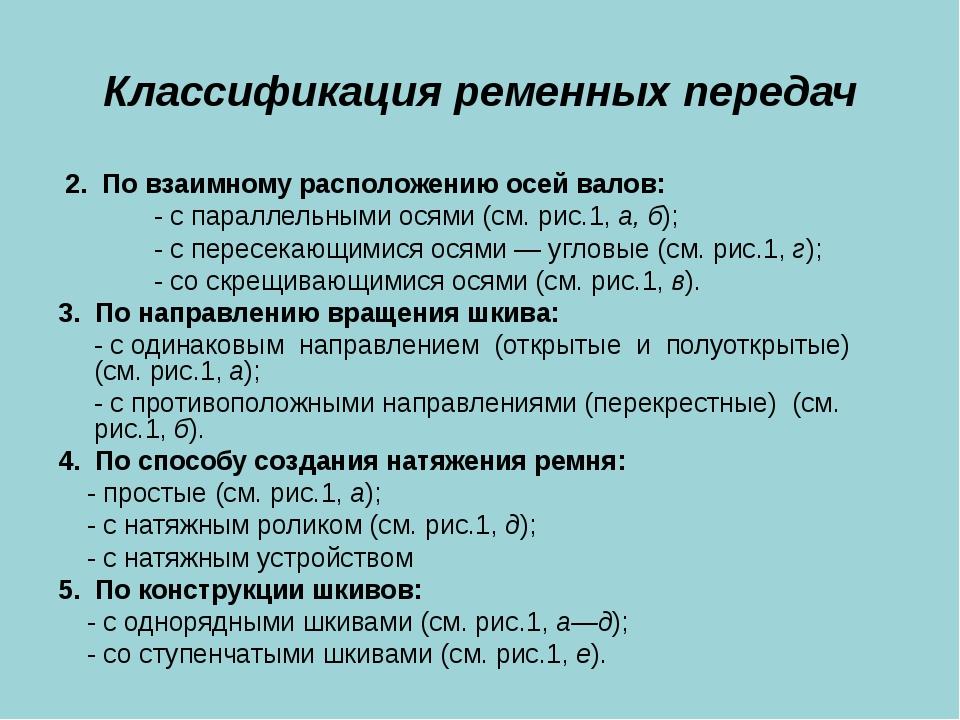 Классификация ременных передач 2. По взаимному расположению осей валов: - с п...