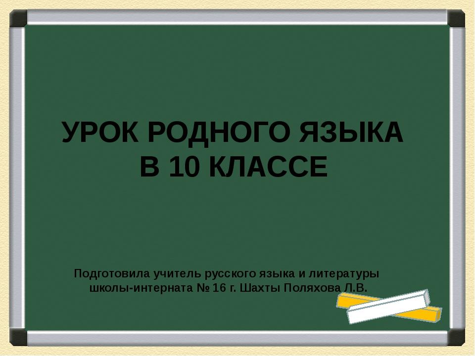 УРОК РОДНОГО ЯЗЫКА В 10 КЛАССЕ Подготовила учитель русского языка и литератур...