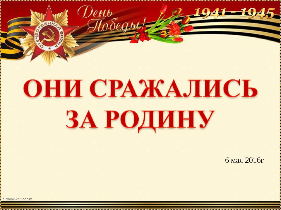 русском они сражались за родину картинки с надписью рыбы изобилии