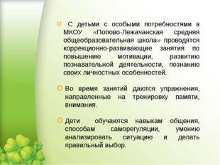 С детьми с особыми потребностями в МКОУ «Попово-Лежачанская средняя общеобра