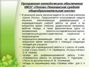 Программно-методическое обеспечение МКОУ «Попово-Лежачанская средняя общеобра
