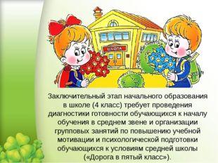 Заключительный этап начального образования в школе (4 класс) требует проведен