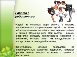 Работа с родителями: Одной из основных форм работы в системе педагогического