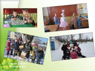 Занятия по интересам в ГПД Участие в акции «Птичье кафе»