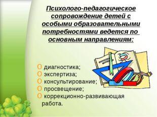 Психолого-педагогическое сопровождение детей с особыми образовательными потре