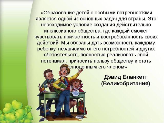 «Образование детей с особыми потребностями является одной из основных задач...