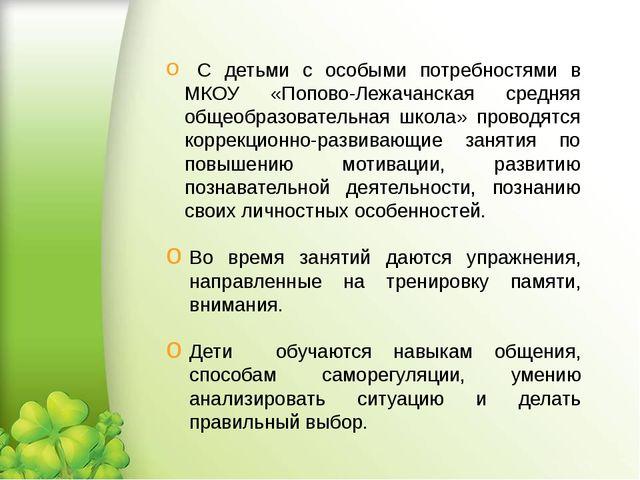 С детьми с особыми потребностями в МКОУ «Попово-Лежачанская средняя общеобра...