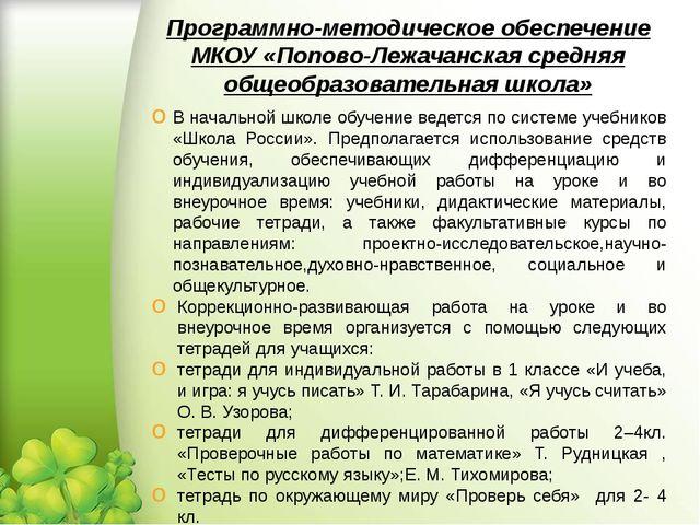 Программно-методическое обеспечение МКОУ «Попово-Лежачанская средняя общеобра...