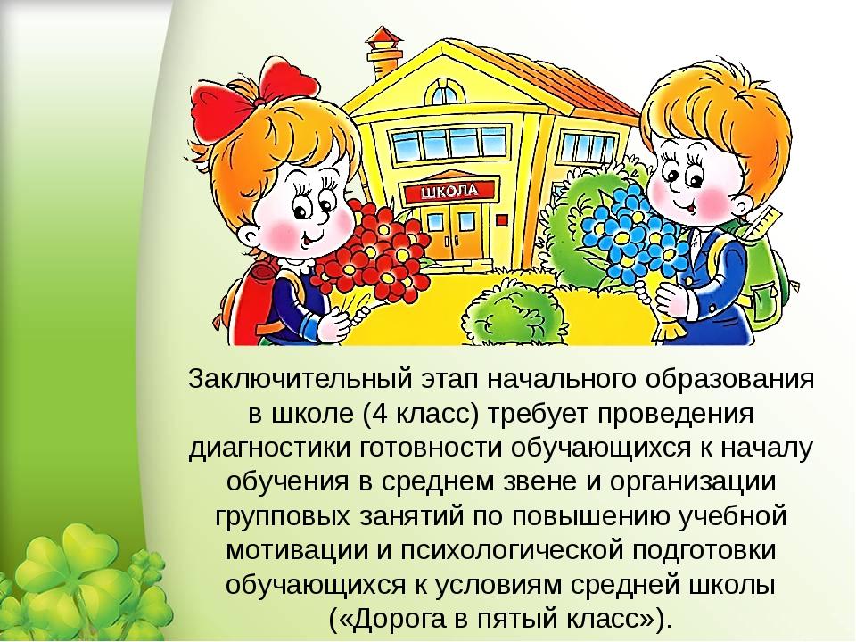 Заключительный этап начального образования в школе (4 класс) требует проведен...