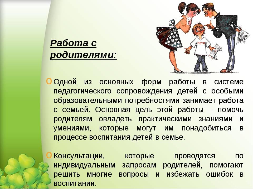 Работа с родителями: Одной из основных форм работы в системе педагогического...