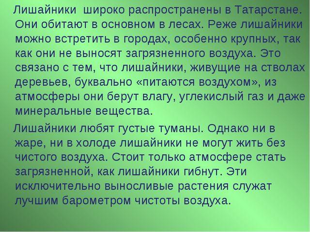Лишайники широко распространены в Татарстане. Они обитают в основном в лесах...