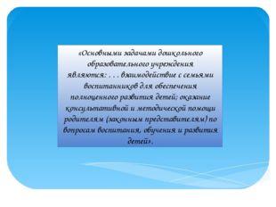 «Основными задачами дошкольного образовательного учреждения являются: . . . в
