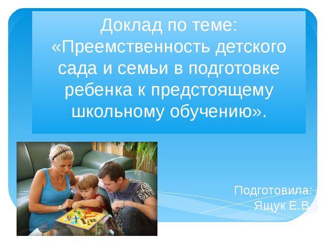 Доклад по теме: «Преемственность детского сада и семьи в подготовке ребенка к...