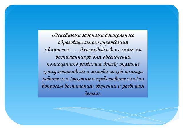 «Основными задачами дошкольного образовательного учреждения являются: . . . в...