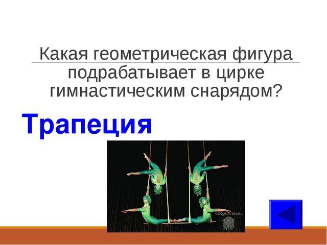 Трапеция Какая геометрическая фигура подрабатывает в цирке гимнастическим сна...