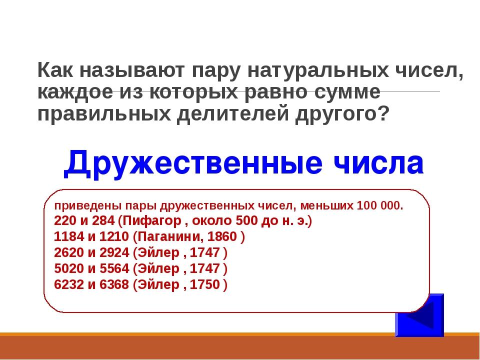 Как называют пару натуральных чисел, каждое из которых равно сумме правильных...