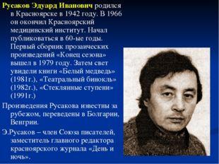 Русаков Эдуард Иванович родился в Красноярске в 1942 году. В 1966 он окончил