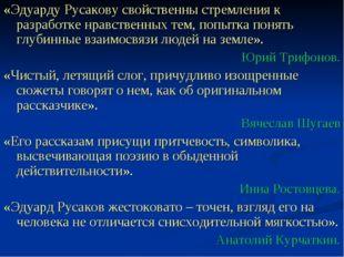 «Эдуарду Русакову свойственны стремления к разработке нравственных тем, попыт