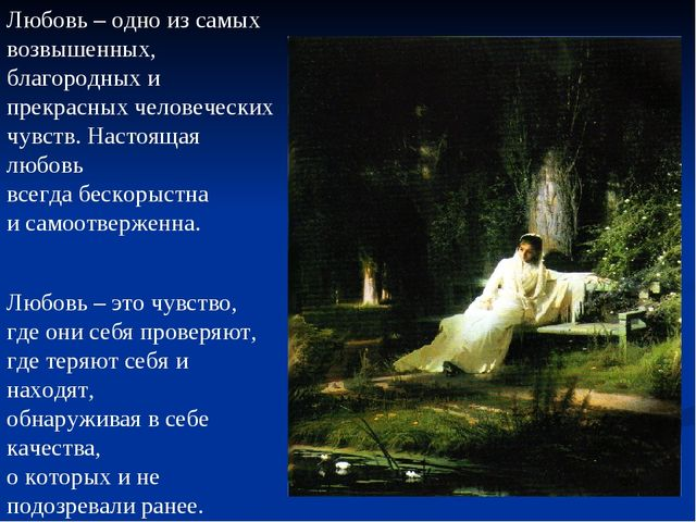 Любовь – одно из самых возвышенных, благородных и прекрасных человеческих чув...