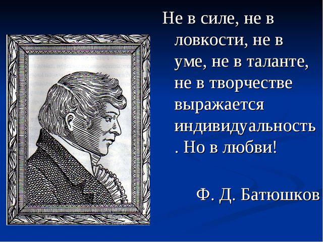 Не в силе, не в ловкости, не в уме, не в таланте, не в творчестве выражается...