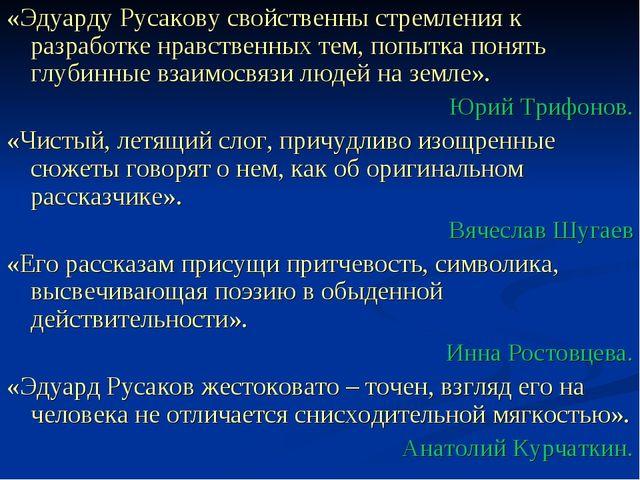 «Эдуарду Русакову свойственны стремления к разработке нравственных тем, попыт...