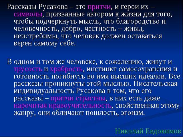 Рассказы Русакова – это притчи, и герои их – символы, призванные автором к жи...