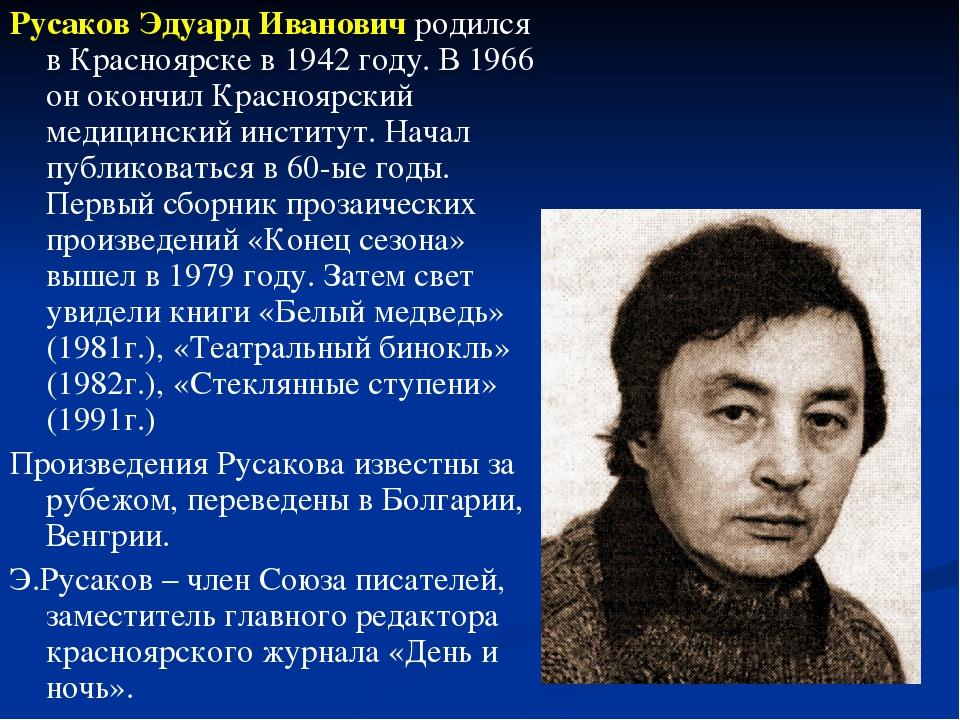 Русаков Эдуард Иванович родился в Красноярске в 1942 году. В 1966 он окончил...