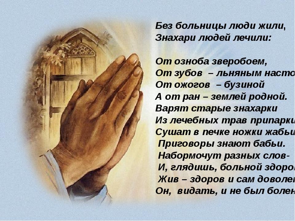 Стихи умей прощать молись за обижающих