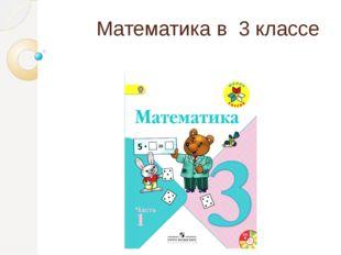 Математика в 3 классе