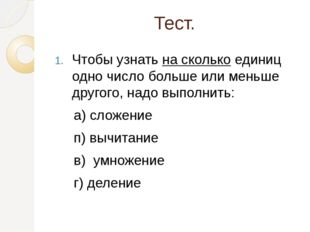 Тест. Чтобы узнать на сколько единиц одно число больше или меньше другого, н