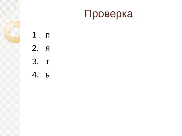 Проверка 1 . п 2. я 3. т 4. ь