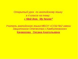 """Открытый урок по английскому языку в 4 классе на тему: « Мой дом. My house"""""""