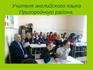 Учителя английского языка Пригородного района.