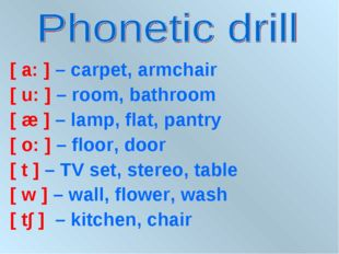 [ a: ] – carpet, armchair [ u: ] – room, bathroom [ æ ] – lamp, flat, pantry