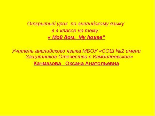 """Открытый урок по английскому языку в 4 классе на тему: « Мой дом. My house""""..."""
